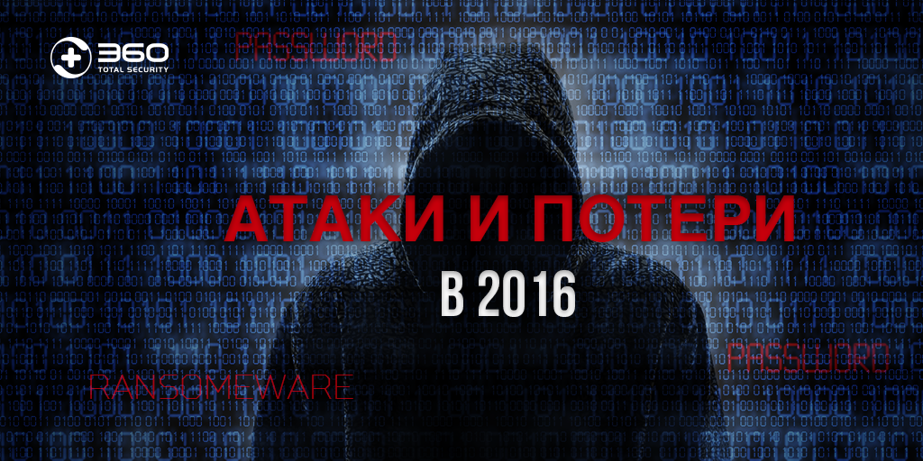 161230_post_attack and loss_ru