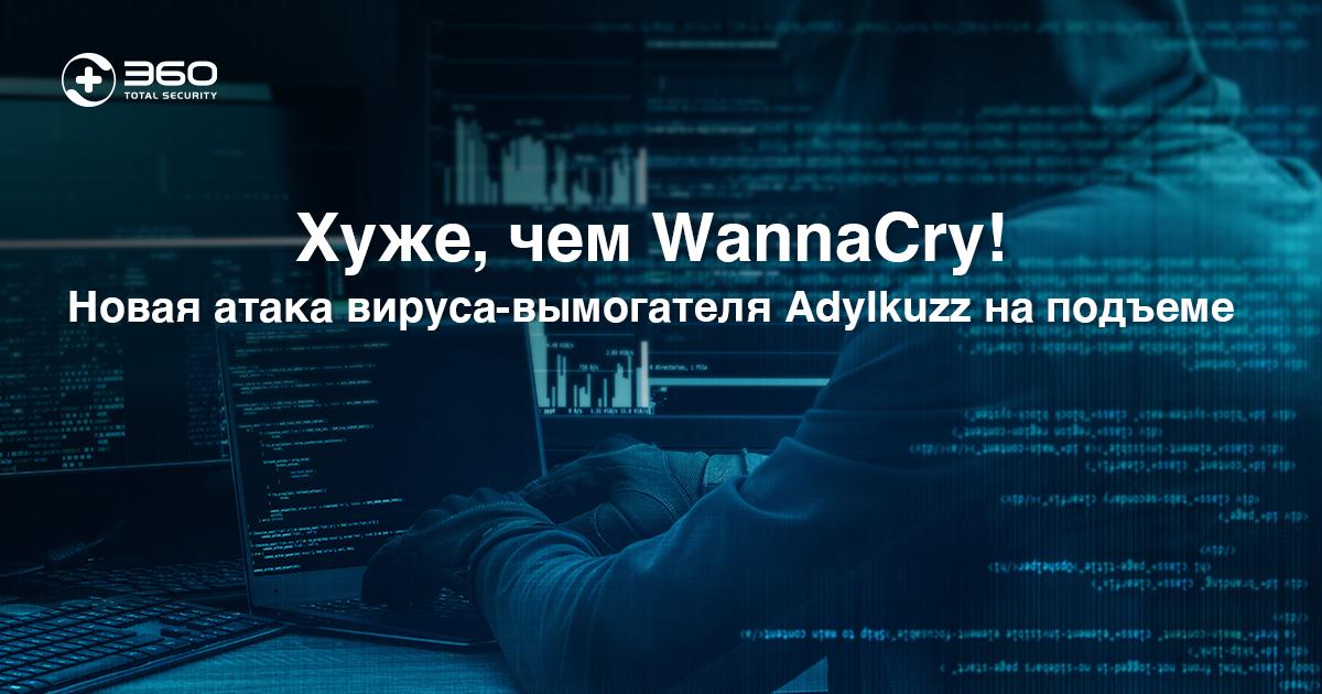 170523_fb_blog_WannaCry_ru